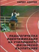 PEDAGOGICAL IDENTIFICATION OF SCHOOL PHYSICAL EDUCATION / Kiril Kostov